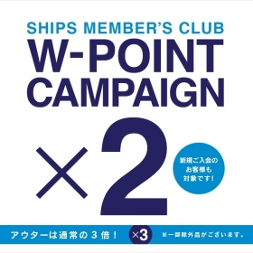 SHIPS Member's Club W-POINT CAMPAIGN  ~9/24(月祝)
